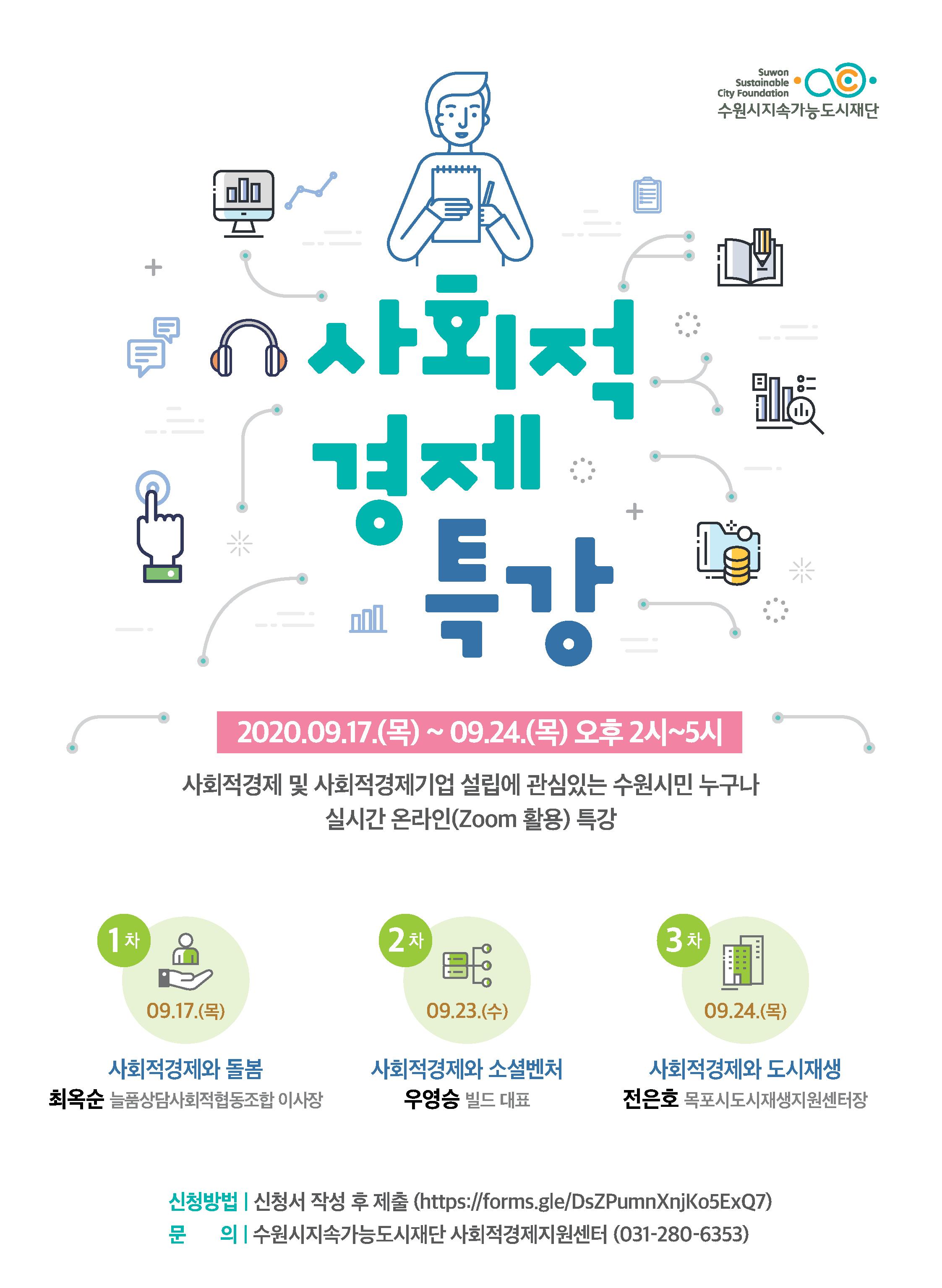 『사회적경제 특강』 홍보웹자보